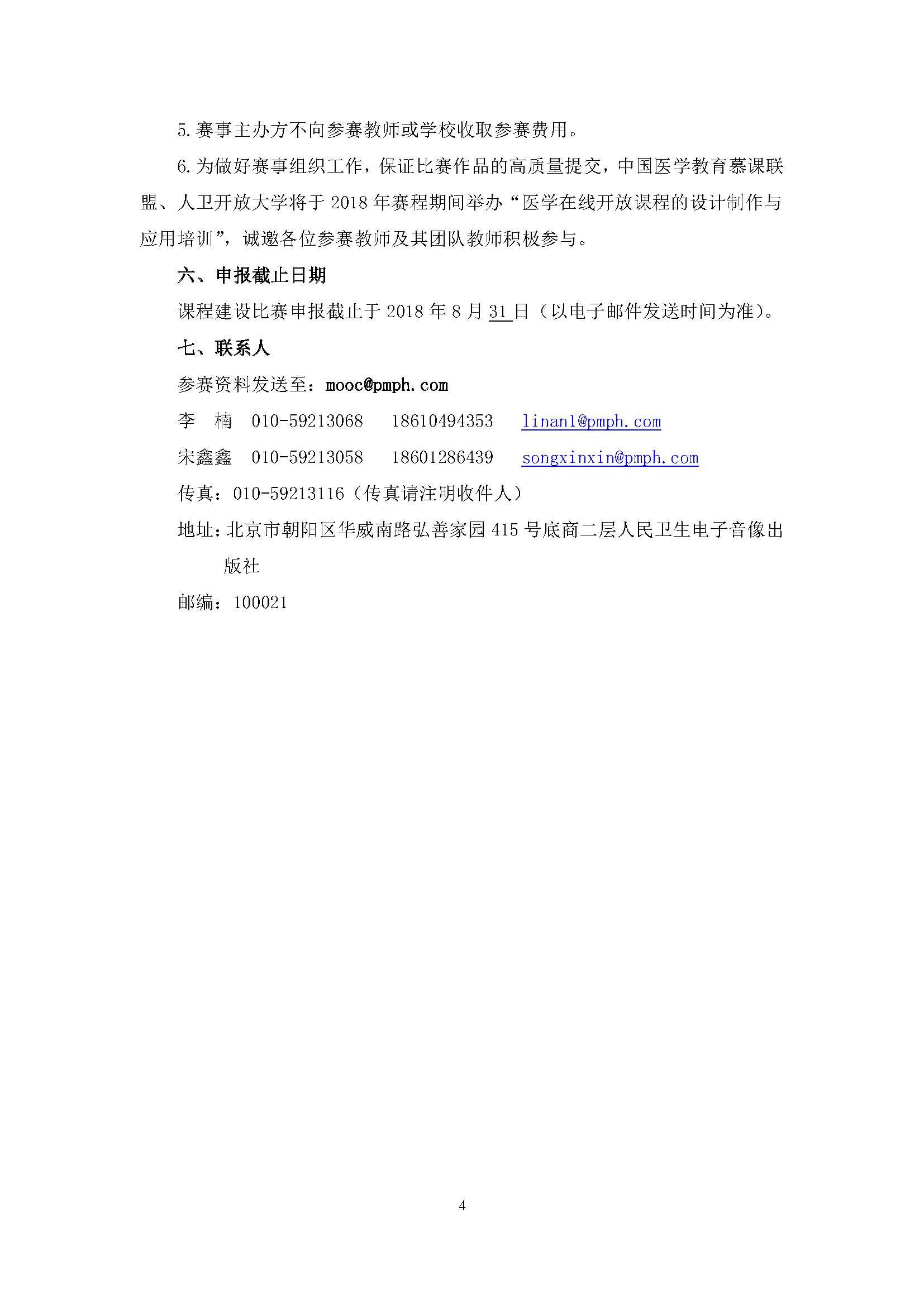 【通知final2】人卫慕课建设比赛通知(N版后,最终定稿)_页面_04.jpg