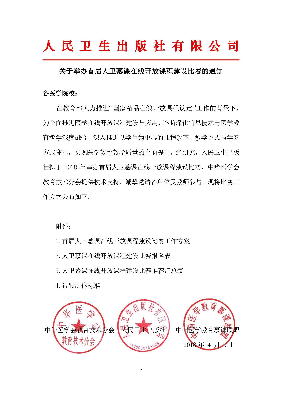 【通知final2】人卫慕课建设比赛通知(N版后,最终定稿)_页面_01.jpg