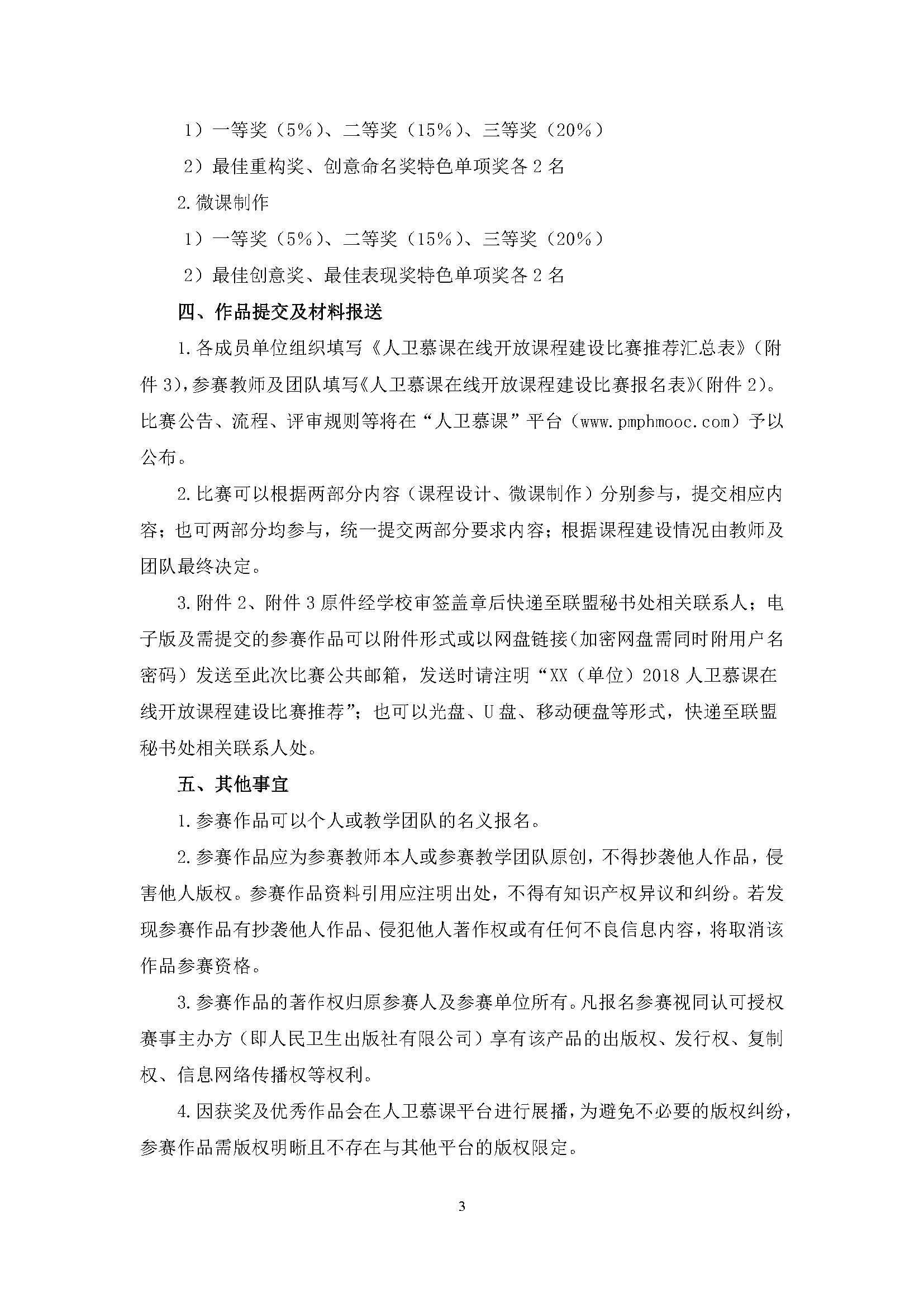 【通知final2】人卫慕课建设比赛通知(N版后,最终定稿)_页面_03.jpg