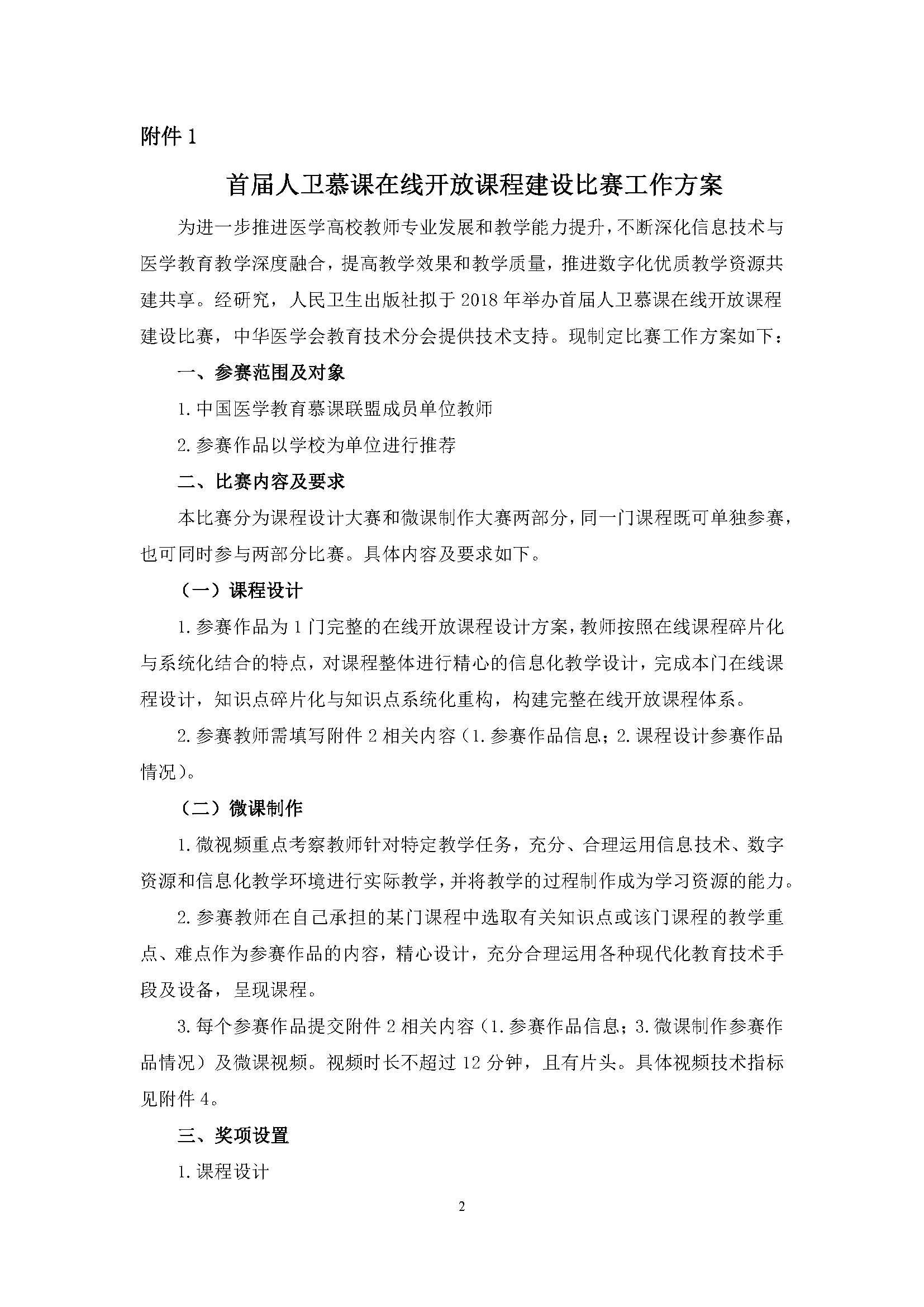 【通知final2】人卫慕课建设比赛通知(N版后,最终定稿)_页面_02.jpg